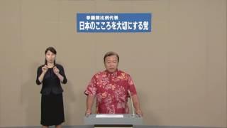 参議院比例代表選出議員選挙政見放送日本のこころを大切にする党