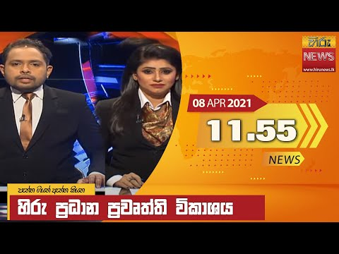Hiru News 11.55 AM | 2021-04-08