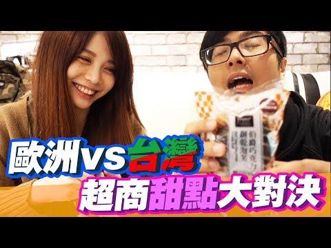 【DinTer】歐洲超市v.s台灣超商的甜點大對決!(feat.瑀熙)