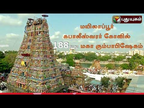 Mylapore-Kapaleeswarar-Temple-Kumbabhishekam-Aalayangal-Arputhangal-18-04-2016-Puthuyugam-TV