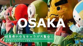 みんなでラジオ体操!岐阜の魅力いっぱいのお祭りへ行ったよ♪【大阪府】