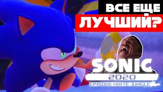 Обзор Sonic 2020: Episode White Jungle - Второе дыхание Infinity Engine
