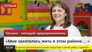 Отзыв | Детский развлекательный центр «Happy Kids» | Жилой район «Гармония» в Михайловске