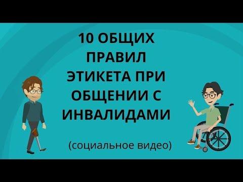 10 правил этикета при общении с инвалидами.