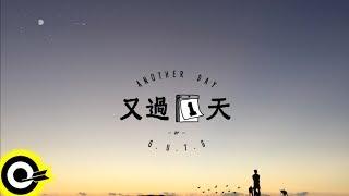 【ROCK AudioMV】歡迎訂閱滾石唱片YouTube官方頻道→https://goo.gl/QpVluI兄弟本色 小人物生活側寫 細膩而感動陪你《又過一天》在一次巡迴演出中,因為天氣因素導致 300 個班機取消,兄弟本色全員與工作人員狼狽的帶著大包小包的行李轉搭火車,要從北京前往上海演出,在慌忙上車後,許多累壞的工作人員已經睡著。在一片混亂的情況下,張震嶽在車上突然拿起吉他,悠悠地唱出了這首歌的旋律,小春開始 RAP 加入,讓在場的大家都感動地說不出話來,也當場就決定這首歌要收錄進專輯中。 彷彿跟『Fly Out』中的《超大行李》互相呼應,《又過一天》這首歌寫著小人物一天又一天在巨大的城市中生活,有著許多無助與無力,也有一些溫暖與悲傷,這些細膩而微小的情感,深深存在每個人心理,陪著每個人繼續過著每一天。不管是像兄弟本色這樣的大明星,或是每一個為生活努力的人們,都是一樣得要面對生活接踵而來的困難與挑戰,都是一樣 24 個小時後又要迎接下一天,帶著謙卑的心情,兄弟本色寫下這首簡單卻又深刻的歌曲。Photo By 張震嶽 A-Yue【數位音樂線上收聽】♫ iTunes / Apple Music→https://goo.gl/FqN9L2♫ KKBOX→http://kkbox.fm/9sHQvf♫ myMusic 線上音樂→https://goo.gl/FehXLB♫ friDay音樂→https://goo.gl/kbhDMG♫ iNDIEVOX→https://www.indievox.com/song/124075♫ 虾米音乐→http://t.cn/R6oB2RG♫ Spotify (全世界不含台灣以及中國大陸,已上架):因區域IP限制,無法提供連結,各地區用戶可自行搜尋又過一天演唱:兄弟本色G.U.T.S詞Lyrics:兄弟本色G.U.T.S曲Composer:兄弟本色G.U.T.S又過一天   這座城市瀰漫晨霧之間有人失了眠  有人忘不了從前有事改天再說 有些笑話現在笑不開一個字都不說 自己辯論沒有好與壞妳總是會幫我 就怕有一天妳會不在我們都要自由 卻又害怕沒有人在乎想被聽到在哭 卻在熟人面前裝酷當我轉身逃跑 是否能將我拉住 我到底是在唱什麼 是否是否我可悲 吝嗇我難得流的淚是否我很累 很累 可悲又過一天 黑色取代白天畫面推開門的瞬間 暗自呢喃又一夜人們常說一生苦短 時間是否能夠倒轉對於回憶片段 某些事物覺得倒彈心情隨著菸圈飄盪 在空中 我心中棉被裡淚眼婆娑 恨自己不成熟札幌的夜裡 搓著冰冷的手心 路邊嘆息自己卻不了解自己看著反射的瞳孔變混濁他是誰 怎麼跟我想的有所不同又過一天 拉開窗簾 我站在窗邊 望著涉谷街上凋落下來的楓葉片剎那之間 想起從前 無法重演我該怎麼寫下 三十歲新的空頁面一轉眼 曾經拉著不放風箏斷了線 是否該要面對好狼狽 還在原地徘徊 望著那年回不去的冬天是否我可悲 吝嗇我難得流的淚是否我很累 很累 可悲製作人Producer:梯依恩TeN編曲Music Arranger:梯依恩TeN和聲Backing Vocals :林樂偉 Ludwing合聲編寫Backing Vocals Arrange:林樂偉 Ludwing錄音師Recording Engineer:梯依恩TeN @ 好威龍音樂工作室How We Roll Music Studio混音師Mixed By:梯依恩TeN @ 好威龍音樂工作室 How We Roll Music Studio母帶後期處理Mastered By:Aya Merrill @Sterling SoundOP: 本色股份有限公司..