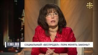 """Социальный """"беспредел"""": Пора менять законы? (Гость студии - Нина Кузьмина)"""