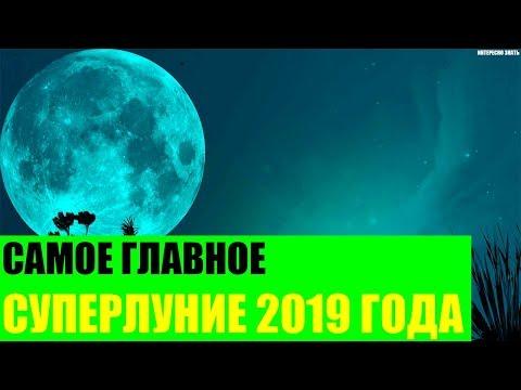 Самое главное Суперлуние 2019 года