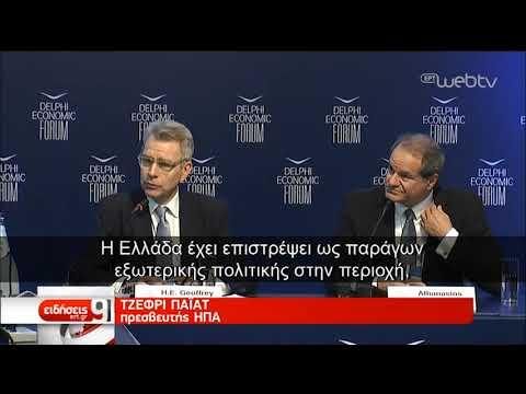 Ν.Κοτζιάς-ΤΖ.Πάϊατ: «Σύγκλιση συμφερόντων Ελλάδας-ΗΠΑ» | 1/3/2019 |  ΕΡΤ