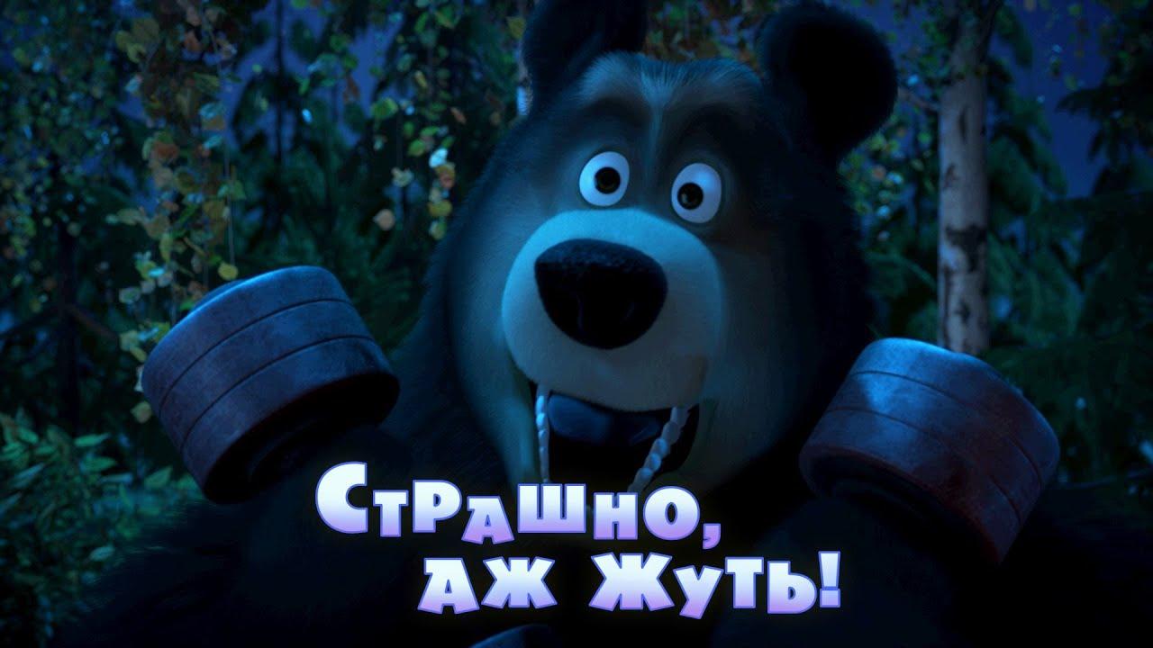 Мультик Маша и Медведь картинка. Серия 4 (56). Страшно, аж жуть!