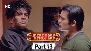 Mere Baap Pehle Aap Part 13 - Bollywood Comedy Movie  - Akshay Khanna | Paresh Rawal | Rajpal Yadav