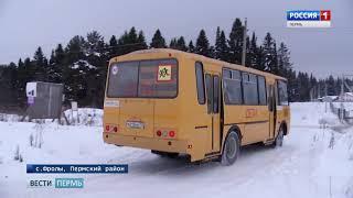 Школьный автопарк Прикамья пополнят 72 новых автобуса