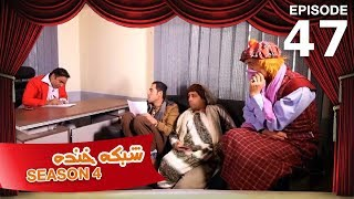 Shabake Khanda - Season 4 - Episode 47