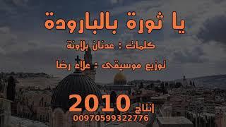تحميل اغاني يا ثورة بالبارودة علاء رضا عدنان بلاونة 2010 MP3