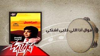 تحميل و مشاهدة - Ahmed Adaweya موال أنا اللي قلبى اشتكي - احمد عدوية MP3