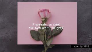견우직녀 칠월칠석엔 달다구리한 듀엣곡 I Got You - Cocoon, Lola Marsh [남녀 듀엣곡 추천/사랑노래 추천/가사해석]
