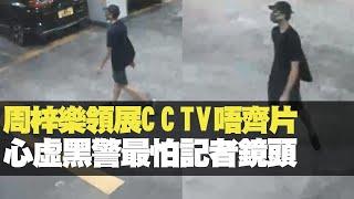 周梓樂領展CCTV唔齊片 心虛黑差最怕記者鏡頭(D100 上綱上線) bji 2.1