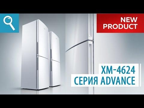Холодильник ATLANT ХМ-4624. Обзор новой модели!