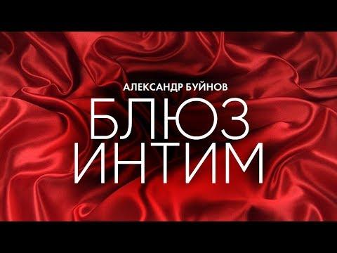 """Александр Буйнов – """"Блюз интим"""""""