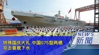 特殊国庆大礼 中国075型两栖攻击首舰下水