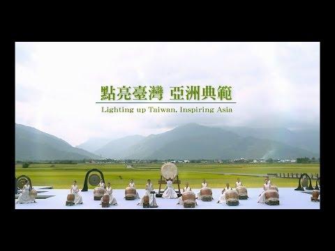 點亮臺灣 亞洲典範-英文,30秒版(105年國慶文宣影片)