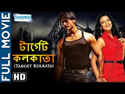 Download Target Kolkata (HD) - Rishi - Bidi Bagh - Subrat Dutta - Sreelekha Majumder HD Mp4 3GP Video and MP3