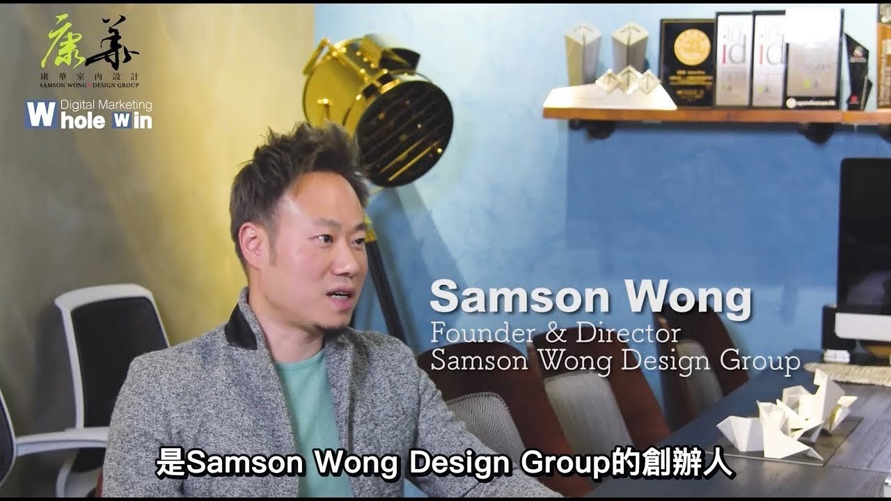SamsonWong Design Group