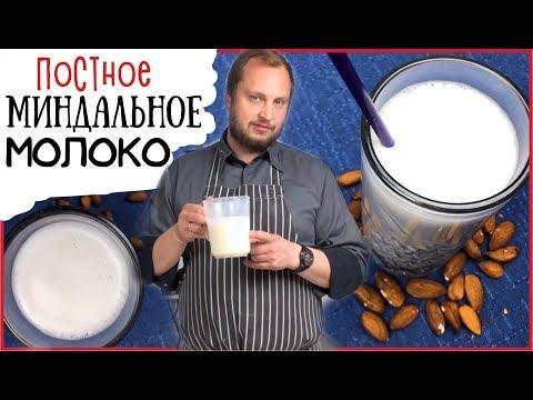 Как сделать миндальное молоко ✳️ Фитнес рецепты вегетарианской кухни  ✳️ How To Make Almond Milk