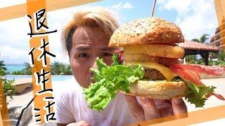 【退休】🏝沙灘渡假酒店🏝超巨型漢堡包🍔