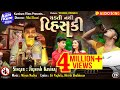 Chadti Nathi Whiskey II Jignesh Kaviraj II New Sad Song II Latest Gujarati II Full Audio Song