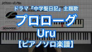mqdefault - 【ピアノソロ楽譜】プロローグ /Uru-TBS系火曜ドラマ『中学聖日記』主題歌