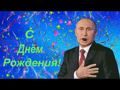 Голосовые поздравления по имени от Путина с днем рождения