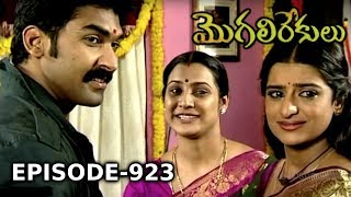 Episode 923 | 02-09-2019 | MogaliRekulu Telugu Daily Serial | Srikanth Entertainments | Loud Speaker