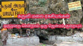 சுருளி மலை ரகசியங்கள் -  ஒரு முறை சென்றால் ஒரு ஜென்மம் குறையும் - Suruli Ragasiyangal