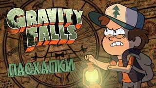 Пасхалки Gravity Falls