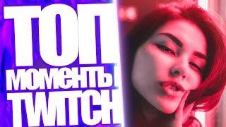 Топ Моменты с Twitch | Возвращение Дианы Райс | 55к За VI KA | ВЛГ Смотрит Оляшу