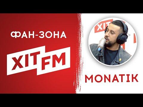 MONATIK у Фан-зоні Хіт FM (повна версія) (видео)