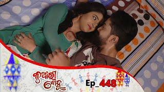 Kunwari Bohu | Full Ep 448 |  16th Mar  2020 | Odia Serial – TarangTV