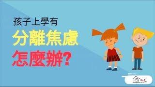 《孩子上學有分離焦慮怎麼辦?》