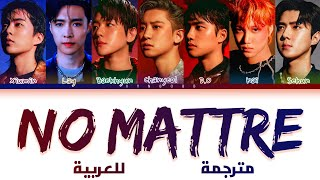 EXO 'No Matter' arabic sub (مترجمة للعربية)