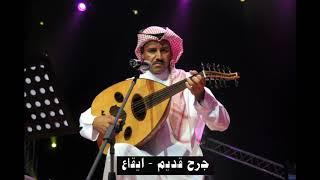 اغاني طرب MP3 خالد عبدالرحمن / جرح قديم / جلسة قديمة - ايقاع تحميل MP3