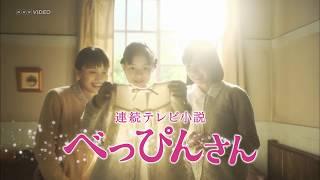 連続テレビ小説べっぴんさん完全版PR動画