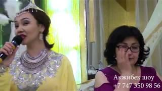 Акжибек шоу кыз узату Астана (+7 747 350 98 56)