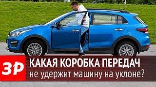 Как и почему автомобили сбегают от водителей