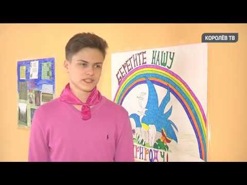 Королёвские школьники поучаствовали в экологической акции