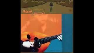 اغاني طرب MP3 Naseer Shamma - Rahil al Qamar (The Moon Fades) تحميل MP3