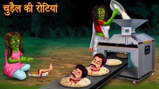 चुड़ैल की रोटियां | Full Movie | Witch Story | Horror Stories in Hindi | Bhootiya Kahaniya | Chudail