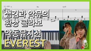AKMU - EVEREST / 악동뮤지션 - 에베레스트