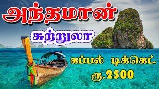 Andaman and Nicobar Islands Trip part - 1 / அந்தமான் சுற்றுலா பகுதி 1