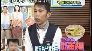 岡村隆史スッキリ