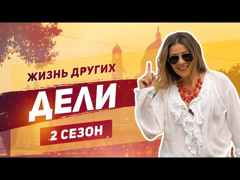 "Дели Индия | «Жизнь других» | ENG | Delhi India | Travel Show ""The Life of Others"" 